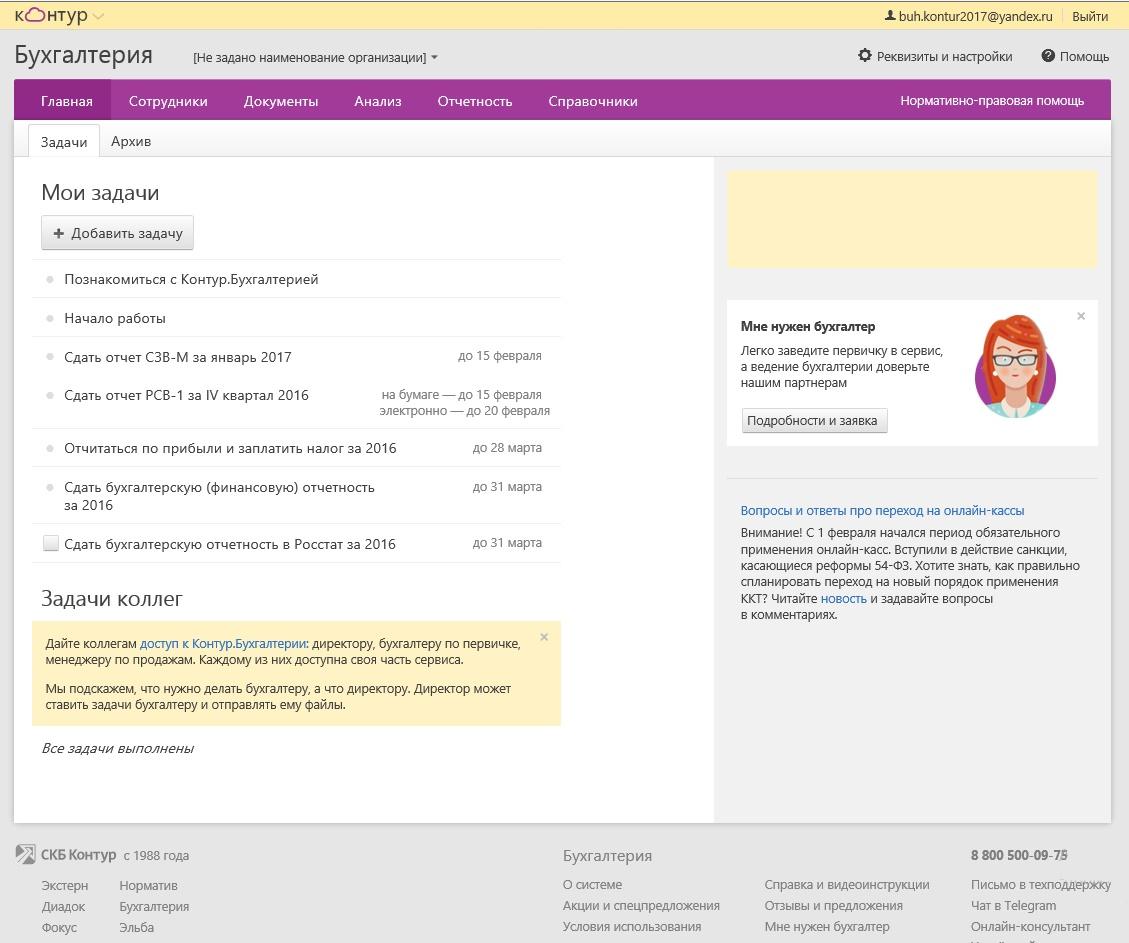 Контур профессиональная бухгалтерия регистрация ооо в новосибирске какая налоговая